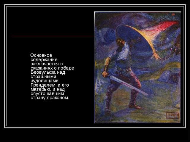 Основное содержание заключается в сказаниях о победе Беовульфа над страшными...