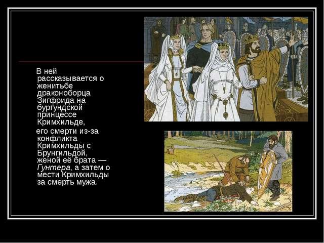 В ней рассказывается о женитьбе драконоборца Зигфрида на бургундской принцес...