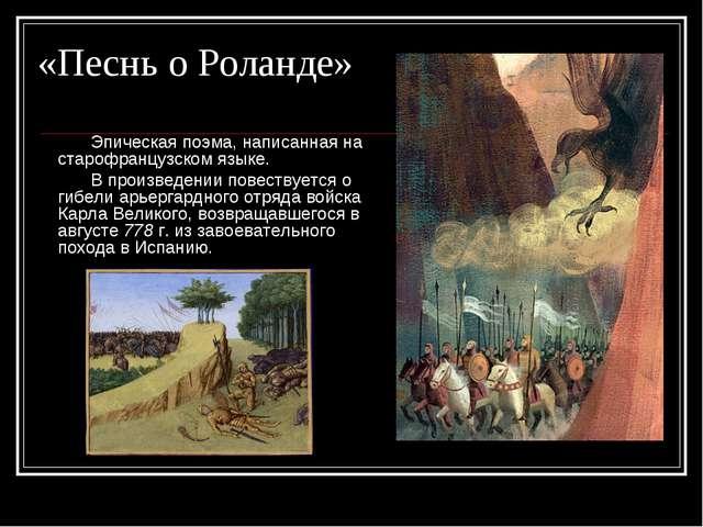 «Песнь о Роланде» Эпическая поэма, написанная на старофранцузском языке. В пр...