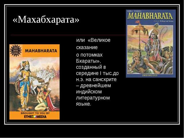 «Махабхарата» или «Великое сказание о потомках Бхараты», созданный в середине...