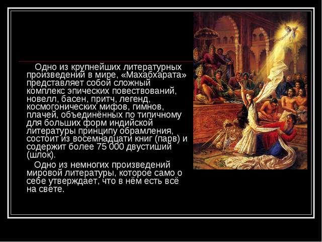 Одно из крупнейших литературных произведений в мире, «Махабхарата» представл...