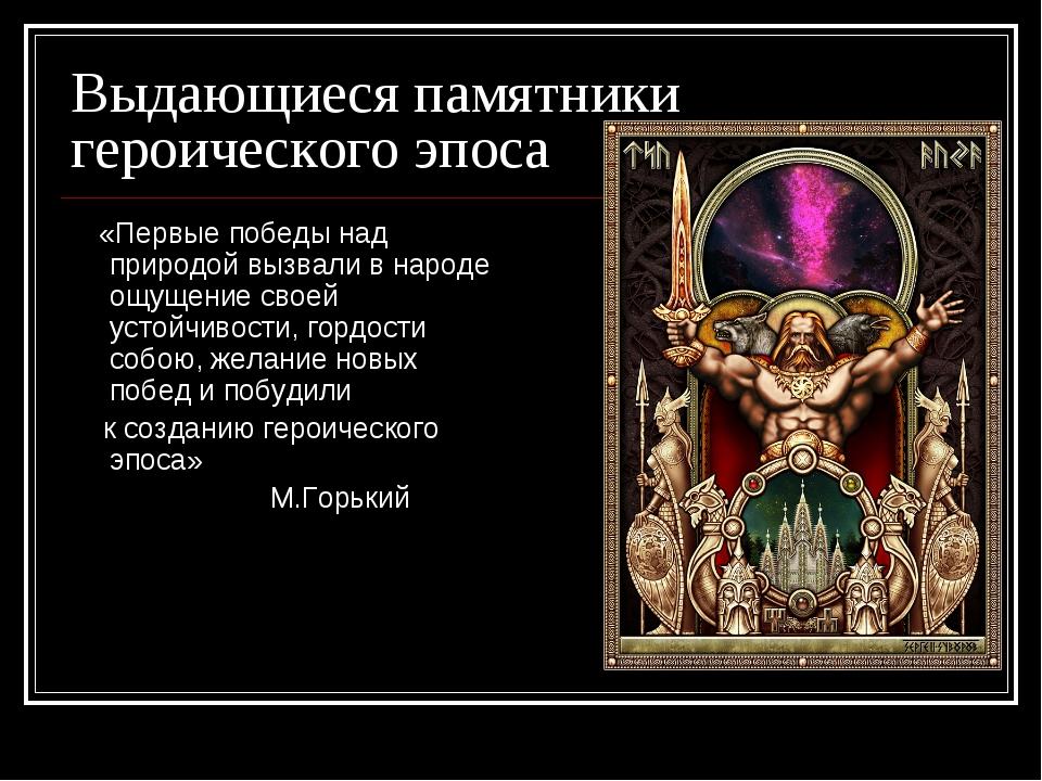 Выдающиеся памятники героического эпоса «Первые победы над природой вызвали в...