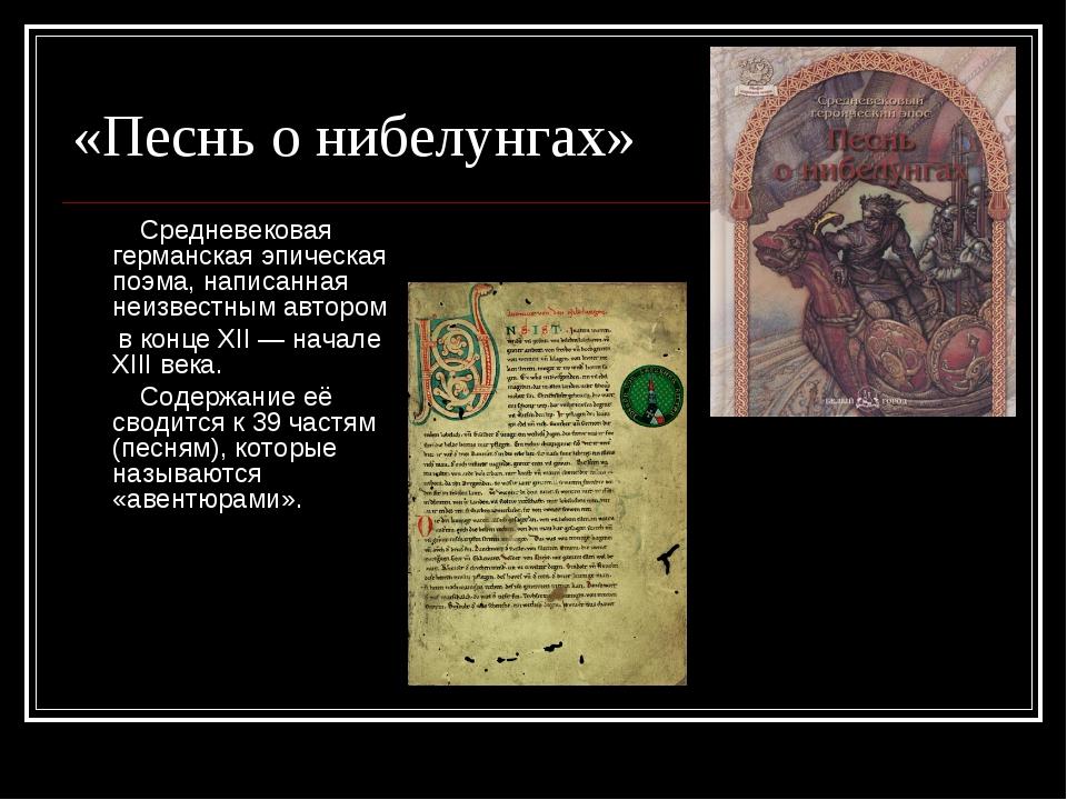 «Песнь о нибелунгах» Средневековая германская эпическая поэма, написанная неи...