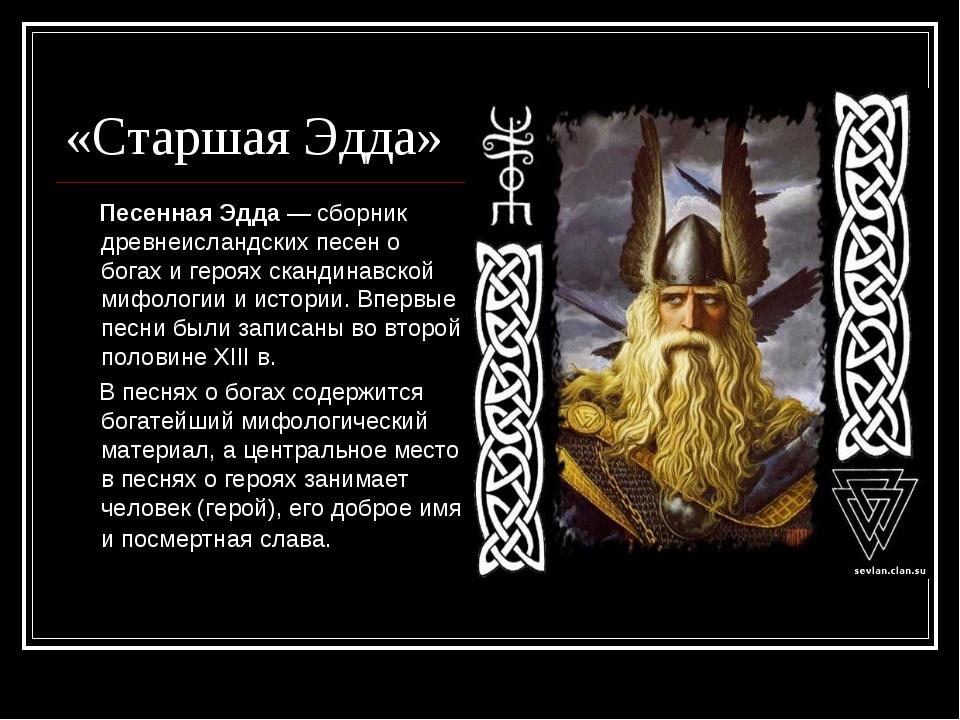 «Старшая Эдда» Песенная Эдда— сборник древнеисландских песен о богах и героя...
