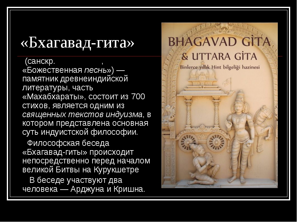 «Бхагавад-гита» (санскр. भगवद् गीता, «Божественная песнь»)— памятник древне...
