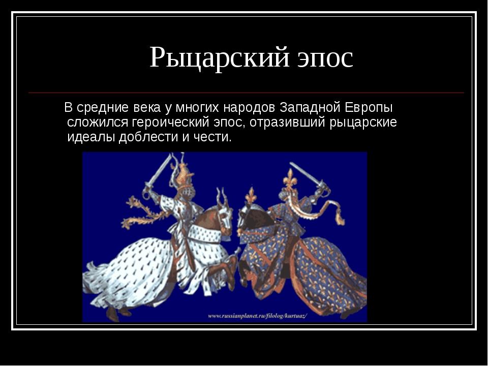 Рыцарский эпос В средние века у многих народов Западной Европы сложился герои...