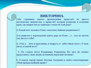 ВИКТОРИНА. На страницах какого произведения предстаёт не просто поэтическое