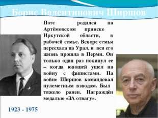 Поэт родился на Артёмовском прииске Иркутской области, в рабочей семье. Вско