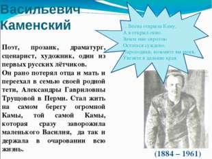 Василий Васильевич Каменский (1884 – 1961) Поэт, прозаик, драматург, сценарис
