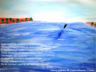 Если любишь ты даль голубую небес, То полюбишь и Камушку всею душой, И прибре