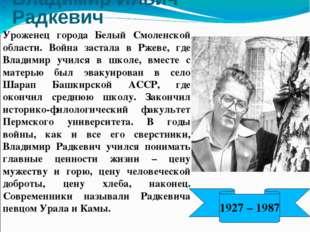 Уроженец города Белый Смоленской области. Война застала в Ржеве, где Владимир
