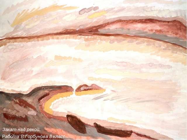 Закат над рекой. Работа В.Горбунова 8 класс.