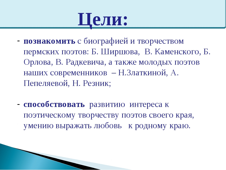 познакомить с биографией и творчеством пермских поэтов: Б. Ширшова, В. Каменс...