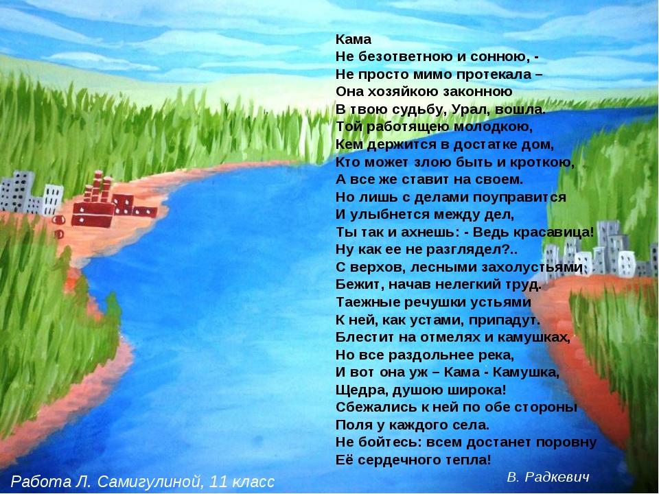 Работа Л. Самигулиной, 11 класс Кама Не безответною и сонною, - Не просто ми...