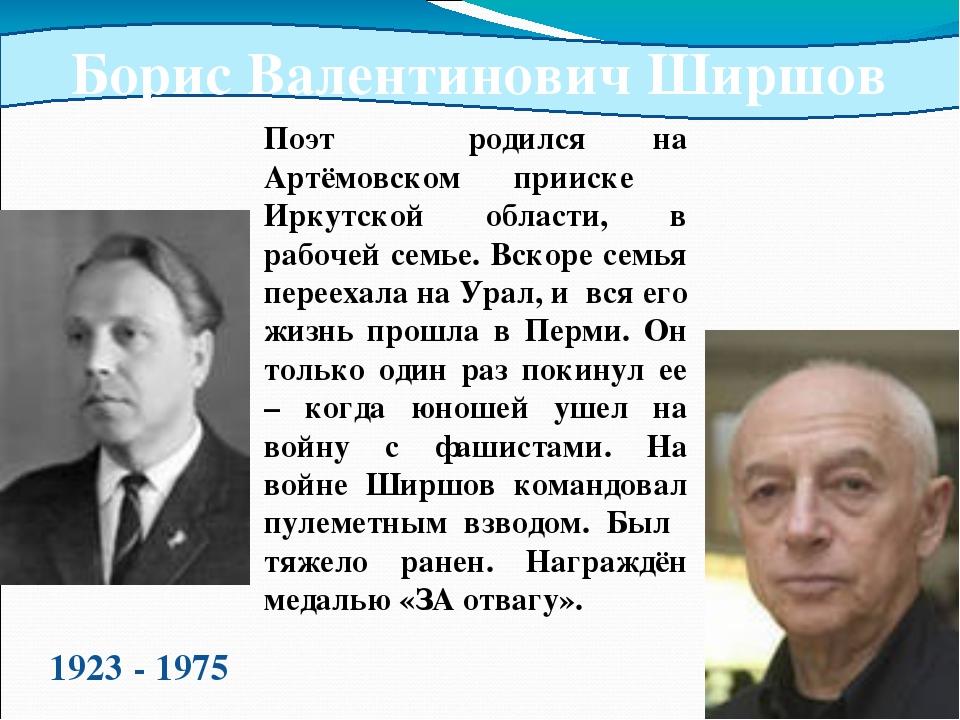 Поэт родился на Артёмовском прииске Иркутской области, в рабочей семье. Вско...