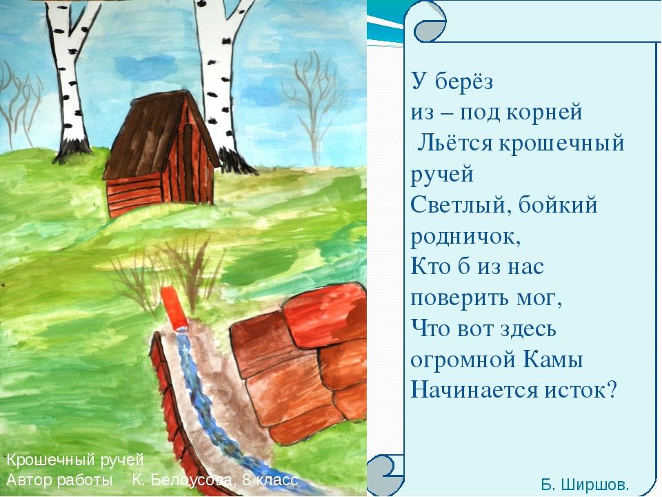 У берёз из – под корней Льётся крошечный ручей Светлый, бойкий родничок, Кто...