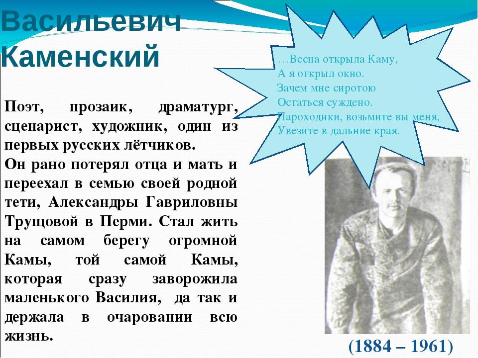 Василий Васильевич Каменский (1884 – 1961) Поэт, прозаик, драматург, сценарис...