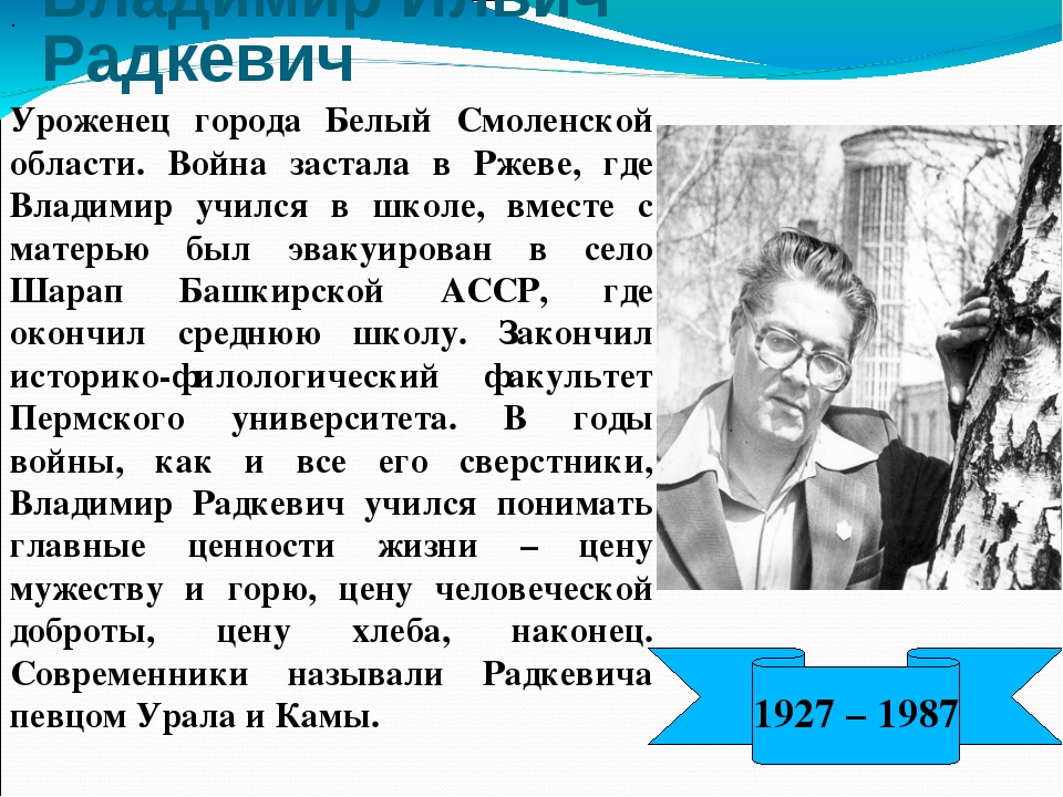 Уроженец города Белый Смоленской области. Война застала в Ржеве, где Владимир...