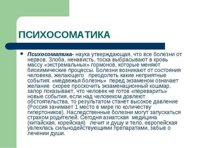 ПСИХОСОМАТИКА Психосоматика- наука утверждающая, что все болезни от нервов. З...