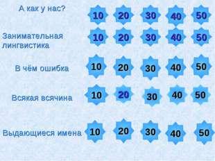 10 20 40 50 10 20 30 40 50 10 20 30 40 50 10 20 30 40 50 30 10 20 30 40 50 А