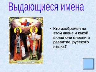 Кто изображен на этой иконе и какой вклад они внесли в развитие русского языка?