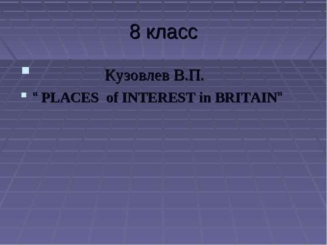 "8 класс Кузовлев В.П. "" PLACES of INTEREST in BRITAIN"""