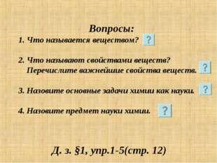 Вопросы: 1. Что называется веществом? 2. Что называют свойствами веществ? Пе