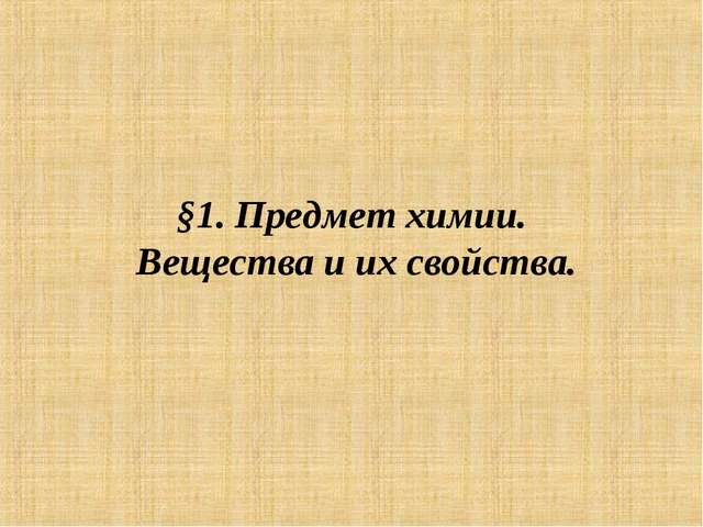 §1. Предмет химии. Вещества и их свойства.