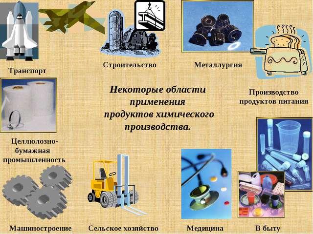 Некоторые области применения продуктов химического производства. Строительств...