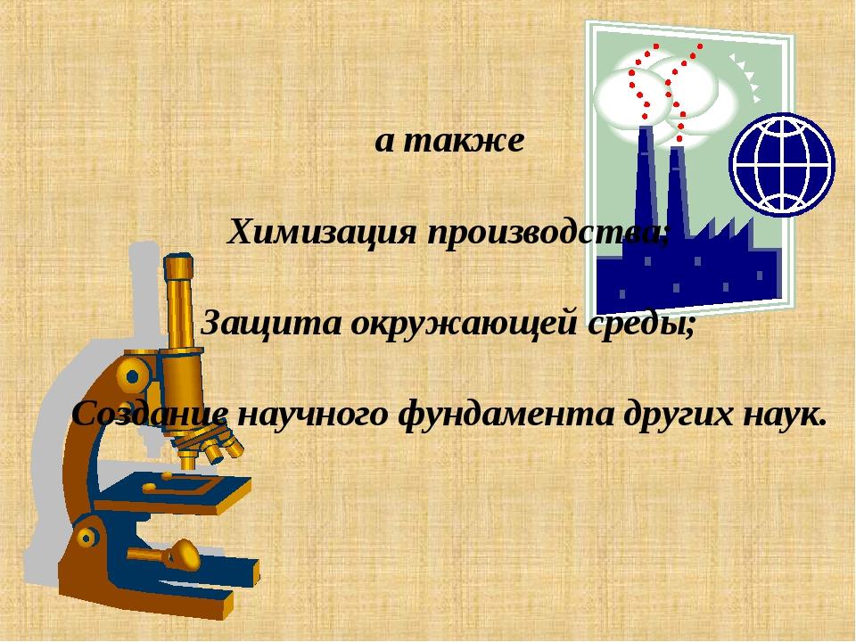 а также Химизация производства; Защита окружающей среды; Создание научного фу...