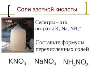 Соли азотной кислоты Селитры – это нитраты K, Na, NH4+ Составьте формулы пере