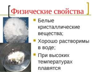 Физические свойства Белые кристаллические вещества; Хорошо растворимы в воде;