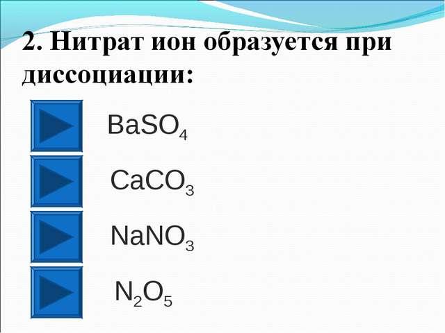 BaSO4 CaCO3 NaNO3 N2O5