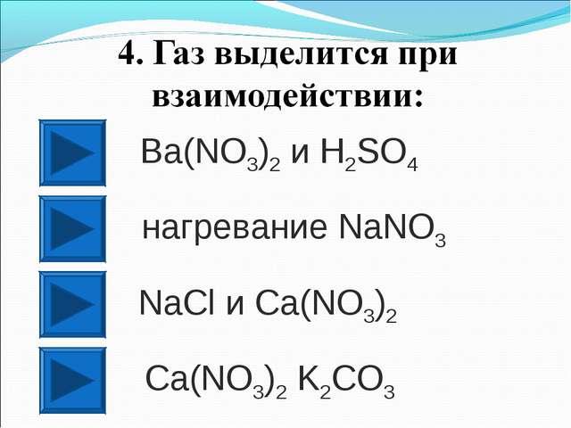 Ba(NO3)2 и H2SO4 нагревание NaNO3 NaCl и Ca(NO3)2 Сa(NO3)2 K2CO3