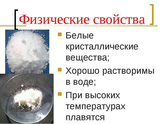 Физические свойства Белые кристаллические вещества; Хорошо растворимы в воде;...