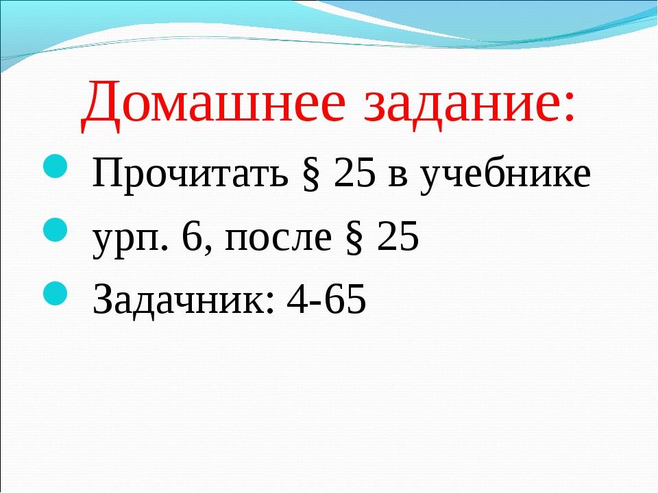 Домашнее задание: Прочитать § 25 в учебнике урп. 6, после § 25 Задачник: 4-65