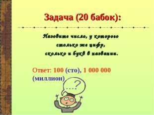 Задача (20 бабок): Назовите число, у которого столько же цифр, сколько и букв