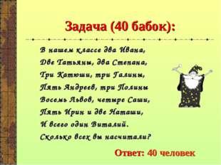 Задача (40 бабок): В нашем классе два Ивана, Две Татьяны, два Степана, Три Ка