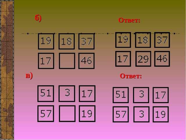 б) в) Ответ: Ответ: