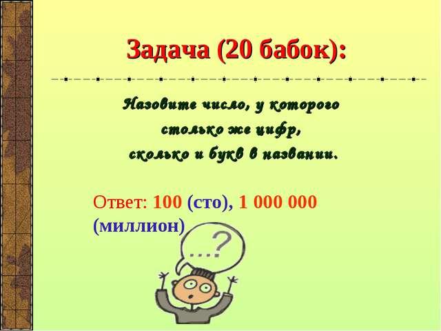 Задача (20 бабок): Назовите число, у которого столько же цифр, сколько и букв...