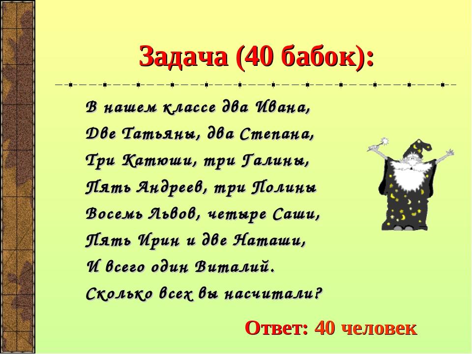 Задача (40 бабок): В нашем классе два Ивана, Две Татьяны, два Степана, Три Ка...