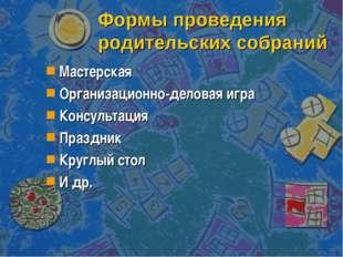 Формы проведения родительских собраний Мастерская Организационно-деловая игра