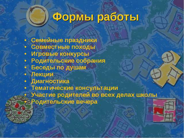 Формы работы Семейные праздники Совместные походы Игровые конкурсы Родительск...