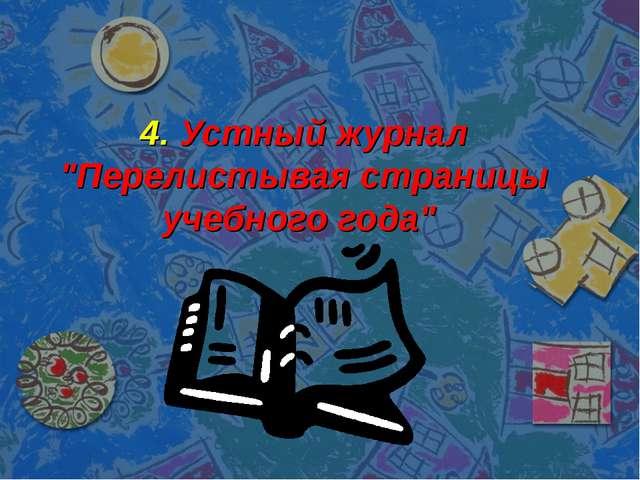 """4. Устный журнал """"Перелистывая страницы учебного года"""""""