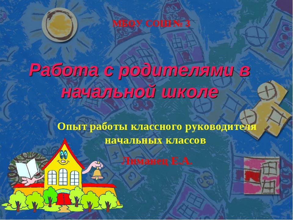 Работа с родителями в начальной школе МБОУ СОШ № 3 Опыт работы классного руко...
