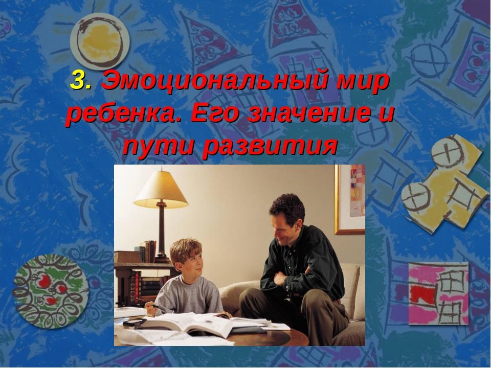 3. Эмоциональный мир ребенка. Его значение и пути развития