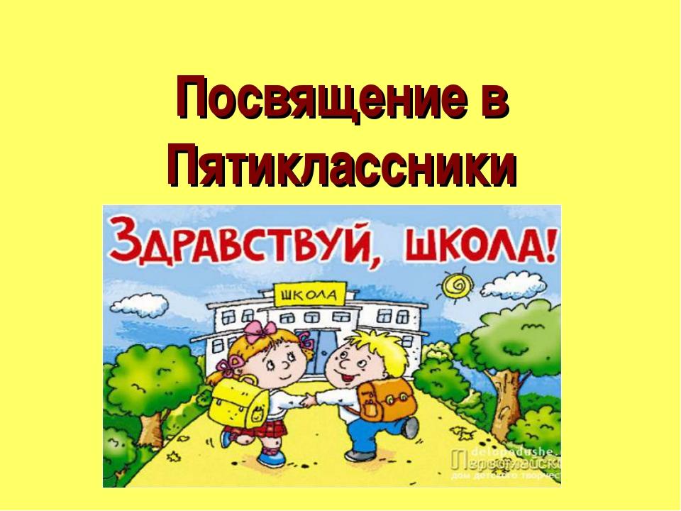 С днем рождения нашу любимую учительницу