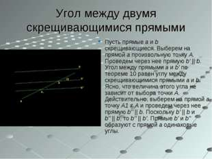 Угол между двумя скрещивающимися прямыми Пусть прямые a и b скрещивающиеся. В