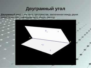 Двугранный угол Двугранный угол – это часть пространства, заключенная между д