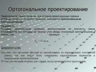 Ортогональное проектирование Параллельное проектирование, при котором проекти